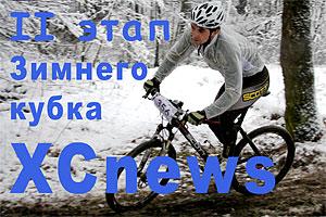 II этап Зимнего кубка XCnews