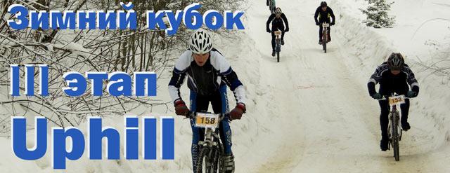 III этап Зимнего кубка XCnews - uphill