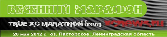 Весенний марафон - I этап Кубка XCnews 2012