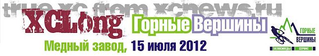 XCLong - III этап Кубка XCnews 2012