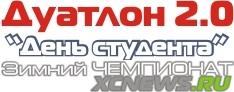 ������ ��������� XCnews 2012-2013 - ������ ������� - 4 ����