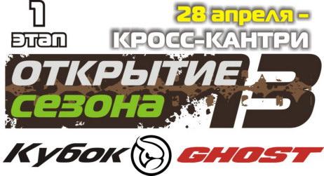 Открытие сезона 2013 XCnews.ru