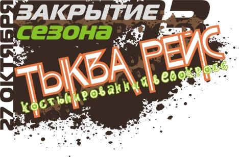 Тыква Рейс Закрытие сезона 2013 XCnews.ru