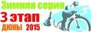 3 этап Зимней серии гонок кросс-кантри 2015