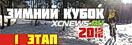 Зимний Кубок XCnews.ru 2015-2016 - I этап