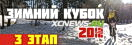 Зимний Кубок XCnews.ru 2015-2016 - III этап
