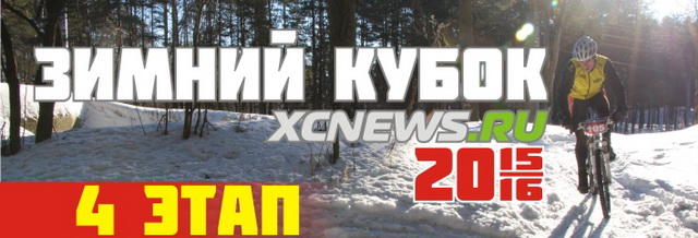 XCnews Winter Cup 2015-2016 4th stage