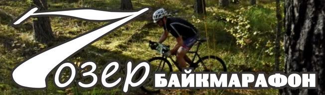 Байк-марафон 7 озер 2016