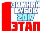 Зимний Кубок XCnews 2017 - I этап