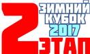 Зимний Кубок XCnews 2017 - II этап