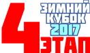 Зимний Кубок XCnews 2017 - IV этап