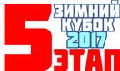 Зимний Кубок XCnews 2017 - V этап
