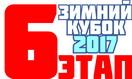 Зимний Кубок XCnews 2017 - VI этап