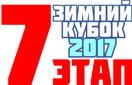 Зимний Кубок XCnews 2017 - VII этап