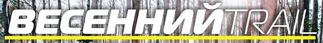 Весенний Trail XCnews 2017