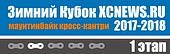 Зимний Кубок XCnews 2017-2018 - I этап
