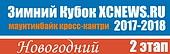 Зимний Кубок XCnews 2017-2018 - II этап - Новогодняя гонка