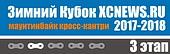 Зимний Кубок XCnews 2017-2018 - III этап