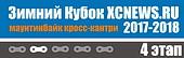 Зимний Кубок XCnews 2017-2018 - IV этап