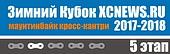 Зимний Кубок XCnews 2017-2018 - V этап