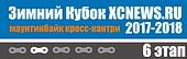 Зимний Кубок XCnews 2017-2018 - VI этап