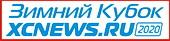 Зимний Кубок XCnews 2019-2020 - II этап