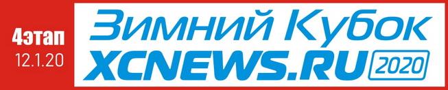 Зимний Кубок XCnews 2019-2020 - IV этап
