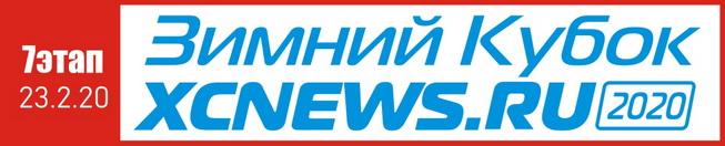 Зимний Кубок XCnews 2019-2020 - VII этап