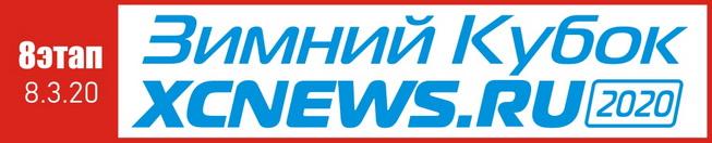 Зимний Кубок XCnews 2019-2020 - VIII этап