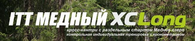 ITT Медный XCLong