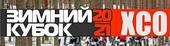 Зимний Кубок XCnews 2020-2021 - I этап