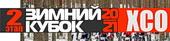 Зимний Кубок XCnews 2020-2021 - II этап