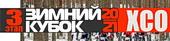 Зимний Кубок XCnews 2020-2021 - III этап - Новогодняя гонка