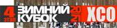 Зимний Кубок XCnews 2020-2021 - IV этап