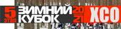 Зимний Кубок XCnews 2020-2021 - V этап