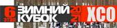 Зимний Кубок XCnews 2020-2021 - VI этап