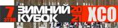 Зимний Кубок XCnews 2020-2021 - VII этап